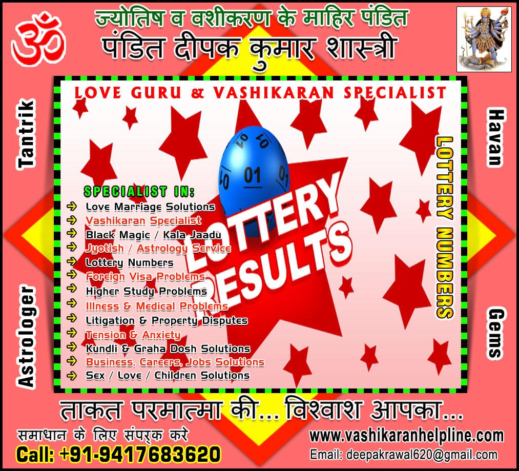 Lottery Number Guess Specialist in India Punjab +91-9417683620 www.vashikaranhelpline.com
