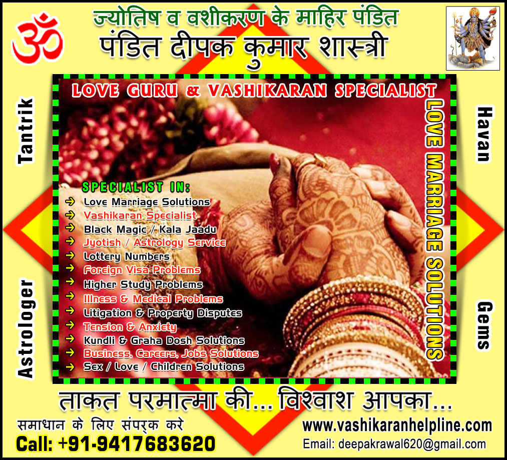 Love Marriage Specialist Pandit in India +91-9417683620 www.vashikaranhelpline.com