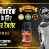 Use Ayurvedic Horsefire Tablets for a Healthy Married Life   free Classified   Free Advertising   free classified ads