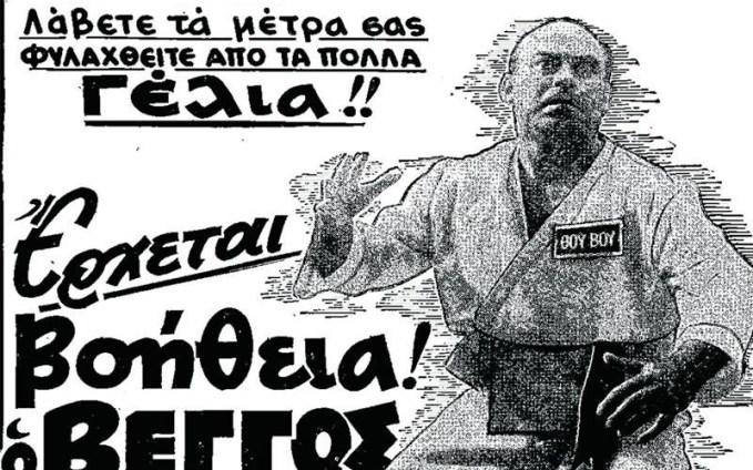 ΒΕΓΓΟΣ-1