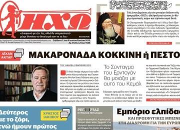 Ηχώ: Η ομογενειακή εφημερίδα της Κωνσταντινούπολης τώρα σε όλη στην Ελλάδα