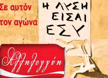 Ούτε γουλιά: οι απολυμένοι της Coca-Cola γράφουν ιστορία