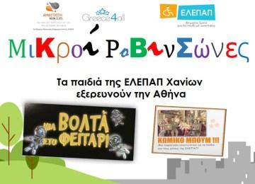Οι Μικροί Ροβινσώνες της ΕΛΕΠΑΠ Χανίων σε μια τριήμερη εξερεύνηση της Αθήνας