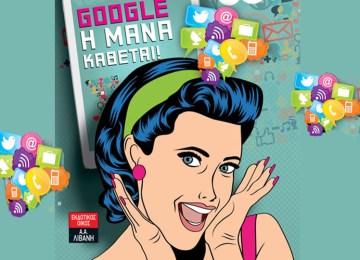 Tου Google η μάνα κάθεται, από την Κατερίνα Μανανεδάκη