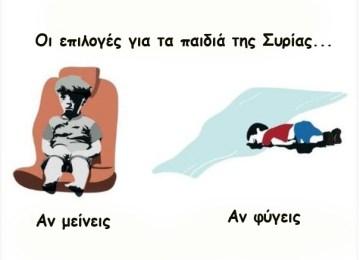 Οι επιλογές για τα παιδιά της Συρίας – Viral φωτογραφίες που ξυπνάνε συνειδήσεις