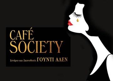 Café Society: Το λαμπερό Hollywood της δεκαετίας του '30 από τον Woody Allen