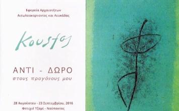 Έκθεση του βραβευμένου χαράκτη Απόστολου Κούστα στη Ναύπακτο
