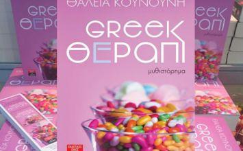 """ΒΙΒΛΙΟ: """"Greek Θέραπι"""" από την Θάλεια Κουνούπη – Κερδίστε δωρεάν αντίτυπο !"""
