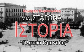 Δημήτρη Καμπουράκη Μία Σταγόνα Ιστορία: Πλατεία Ομονοίας