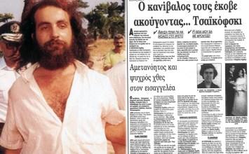 Υπόθεση Θεόφιλου Σεχίδη: κοινωνικά ταμπού, ψυχική υγεία και αιμοσταγή ρεπορτάζ