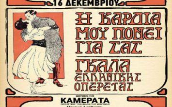 «Η καρδιά μου πονεί για σας»: ο Γιώργος Πέτρου με αγαπημένους σολίστ σε μία βραδιά Ελληνικής Οπερέτας