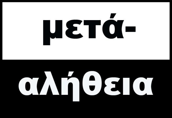 meta-2
