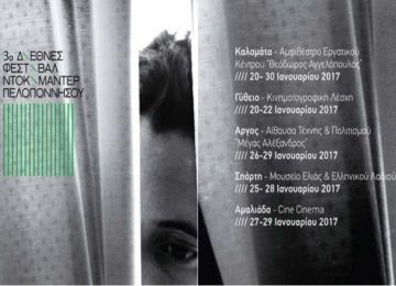 Ο Γιάννης Βαλτής στο 3ο Διεθνές Φεστιβάλ Ντοκιμαντέρ Πελοποννήσου