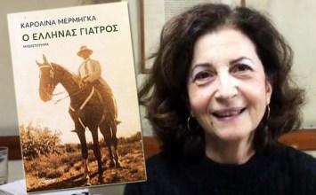 Καρολίνα Μέρμηγκα: Το παρελθόν είναι «ασφαλές» και ίσως και παρηγορητικό
