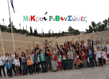 Μικροί Ροβινσώνες από την ΕΛΕΠΑΠ Θεσσαλονίκης, Ιωαννίνων και Αγρινίου  εξερεύνησαν την Αθήνα