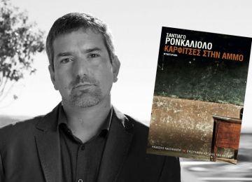 Ο Περουβιανός συγγραφέας Σαντιάγο Ρονκαλιόλο στην Ελλάδα