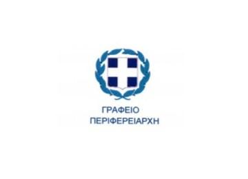 Η απάντηση της Περιφερειάρχη Αττικής Ρένας Δούρου στην πρόσκληση του «Επι μένουμε Πεδίο του Άρεως»