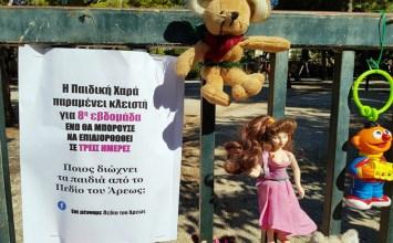 Για όγδοη εβδομάδα κλειστές οι παιδικές χαρές του Πεδίου του Άρεως – Οργή γονιών και παιδιών