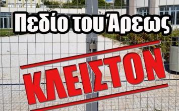 Την απομάκρυνση συνεργάτιδας της Ρένας Δούρου από την Περιφέρεια Αττικής ζητά η κοινότητα «Επι μένουμε Πεδίο του Άρεως»