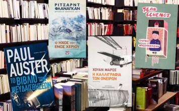 Βιβλία διαμάντια που κυκλοφόρησαν το 2017 και θα διαβάζονται για χρόνια