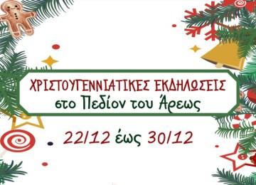 Οι Χριστουγεννιάτικες εκδηλώσεις στο Πεδίο του Άρεως