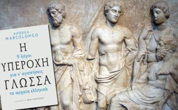 9 λόγοι για να αγαπήσεις τα αρχαία ελληνικά – Andrea Marcolongo «Η υπέροχη γλώσσα»