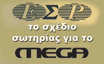 Το ΕΣΡ είχε συγκατανεύσει στο σχέδιο σωτηρίας για το Mega αλλά οι μέτοχοι αδιαφόρησαν!