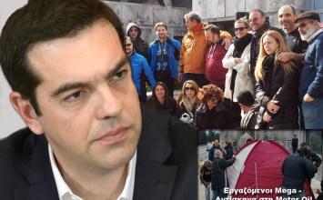Επιστολή των Εργαζομένων του Mega που κάνουν διαμαρτυρία διαρκείας στη Motor Oil προς τον Πρωθυπουργό Αλέξη Τσίπρα
