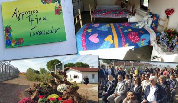 Ο θεσμός των αγροτικών φυλακών στην Ελλάδα – Συνέντευξη με τον Γ.Γ. Αντεγκληματικής Πολιτικής Ευτύχη Φυτράκη
