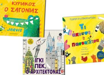 O Κυριάκος, η Πασχαλίτσα και ο Αρχιτέκτονας: τρείς προτάσεις για μικρούς αναγνώστες