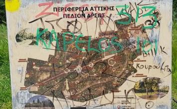 Η Πρωτοβουλία Κατοίκων ζητά από την Περιφερειάρχη Αττικής 10 απαντήσεις για το Πεδίον του Άρεως