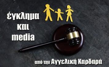 """2 χρόνια """"Έγκλημα και media"""" και… συνεχίζουμε!"""