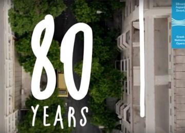 80 χρόνια Λυρικής με Λάνθιμο, Αμπράμοβιτς, Καραθάνο, Καραντζά κ.α