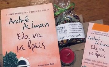 Bιβλιοδωράκια για τις γιορτές – part 2: André Aciman και Maja Lunde