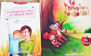 Ιστορίες για παιδιά και μηνύματα ζωής
