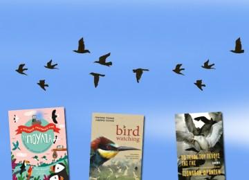 Πουλιά που ταξιδεύουν μέσα από σελίδες βιβλίων