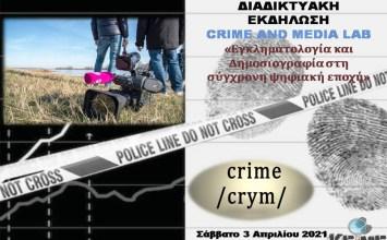 Εγκληματολογία & Δημοσιογραφία στη σύγχρονη ψηφιακή εποχή: διαδικτυακή εκδήλωση (3-4-2021)