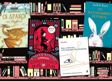 Τέσσερα ξεχωριστά βιβλία για παιδιά