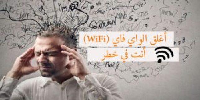 أغلق الواي فاي (WiFi) أنت في خطر