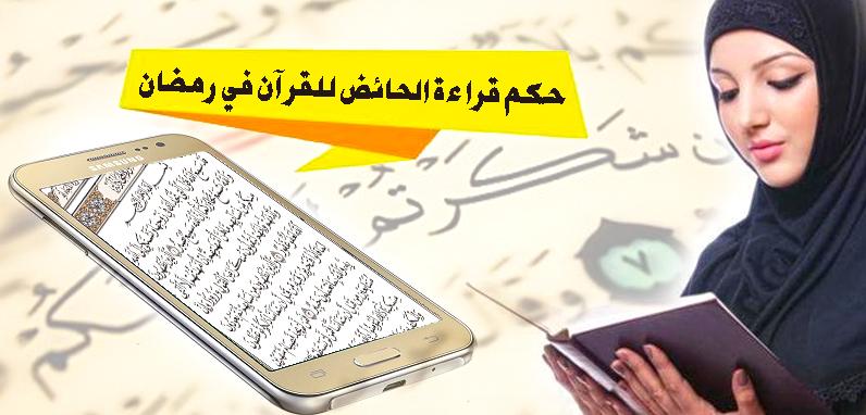 حكم قراءة الحائض للقرآن في رمضان