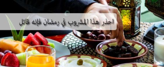 احذر هذا المشروب في رمضان فإنه قاتل