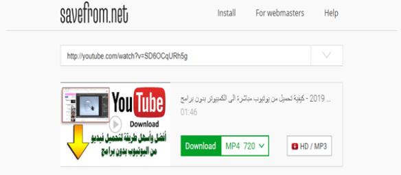 أفضل طريقة لتحميل الفيديوهات من اليوتيوب