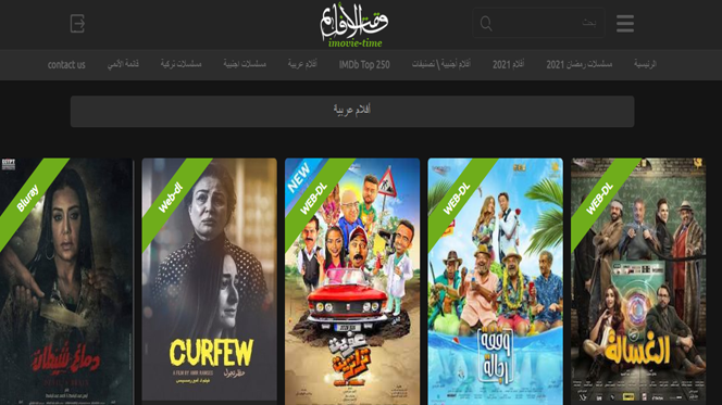 موقع مشاهدة الافلام المصرية