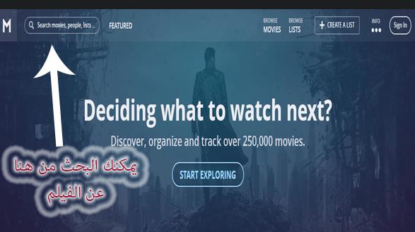 أسهل طريقة للبحث عن الأفلام
