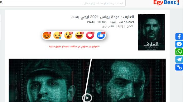 موقع عرض فيلم العارف