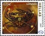 1-postzegel-kreeft-griekenland-2007