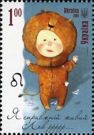 9 postzegel Leeuw Oekraïne 2008