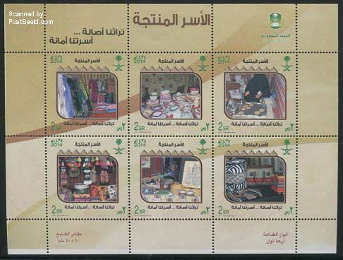 sap31403 Postzegel Saoudi-Arabië Huishouden