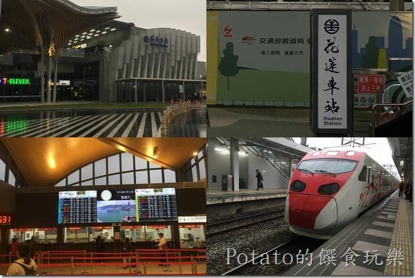 《花蓮旅遊》耳目一新的花蓮車站 | Potato的饌食玩樂(WP)
