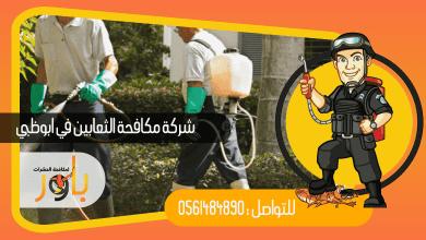 صورة شركة مكافحة الثعابين ابو ظبي